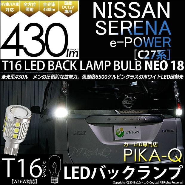 5-B-1 ニッサン セレナ e-POWER [C27系] 430lm T1...