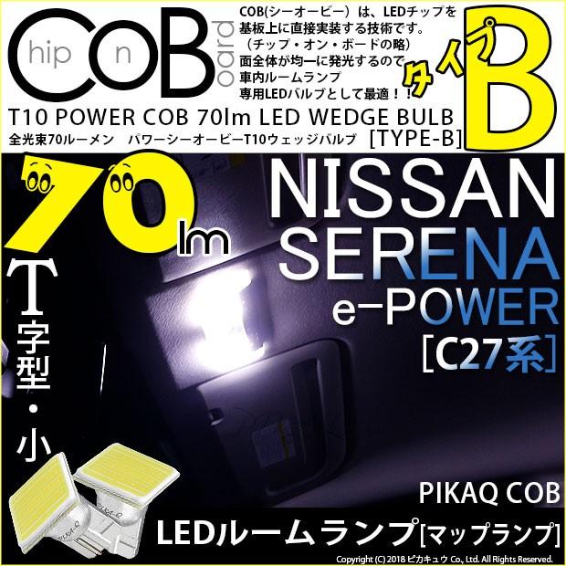 4-B-7 即納★ニッサン セレナ e-POWER [C27系] フ...