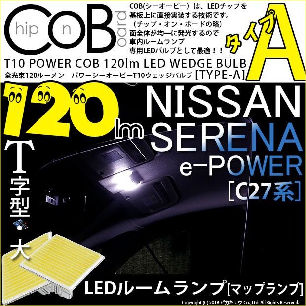 4-B-4 即納★ニッサン セレナ e-POWER [C27系] フ...