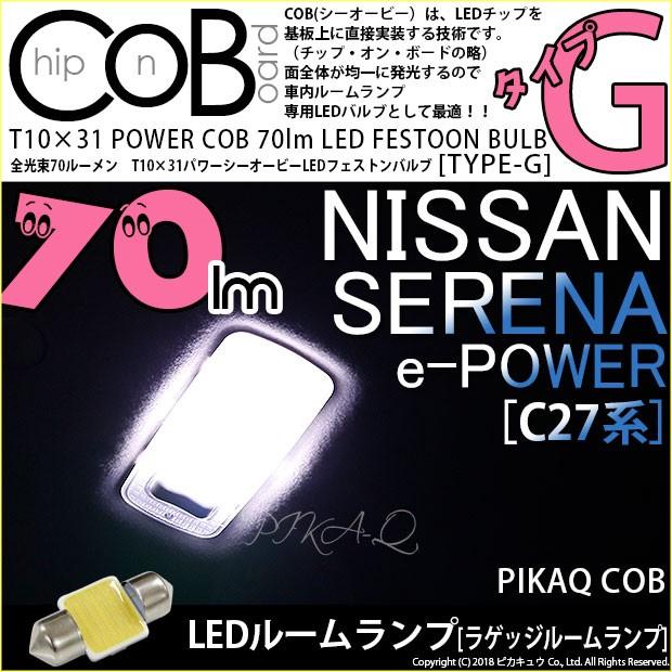 4-C-7 即納★ニッサン セレナ e-POWER [C27系] ラ...