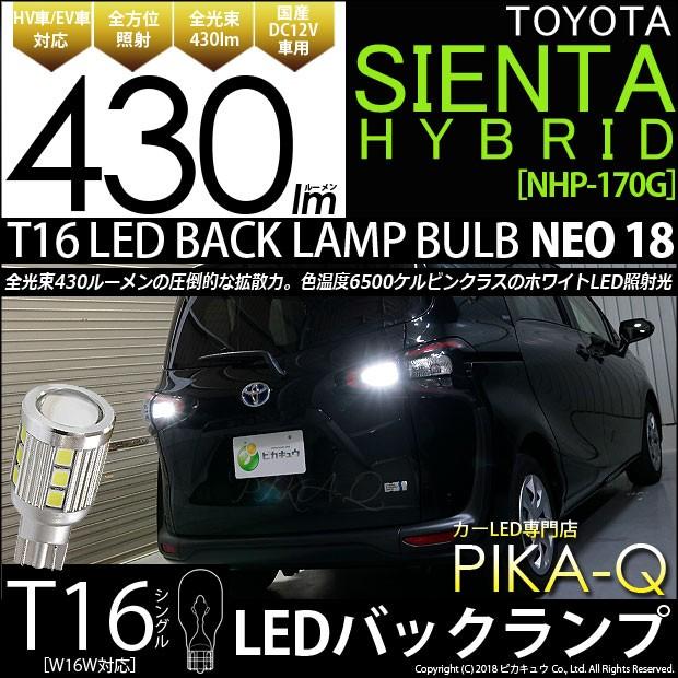 5-B-1 トヨタ シエンタ HV[NHP170G] バックランプ...