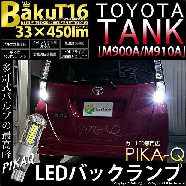 5-A-2 【即納】トヨタ タンク[M900A/M910A] 対応 ...