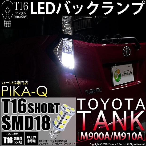 5-B-8 【送¥0】即納★トヨタ タンク[M900A/M910A...