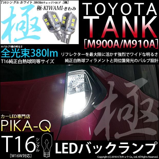 5-A-6 トヨタ タンク[M900A/M910A] バックランプ ...