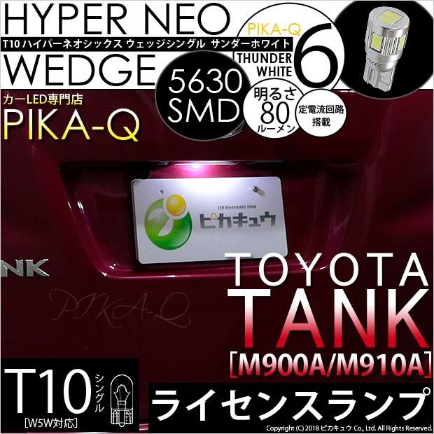 2-D-1 即納★トヨタ タンク[M900A/M910A] ライセ...