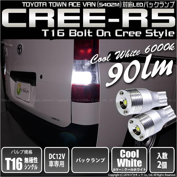 5-C-3 即納★タウンエースバン[S402M/S412M] バッ...