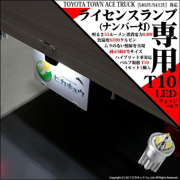 3-C-5 即納★トヨタ タウンエーストラック[S402U/...