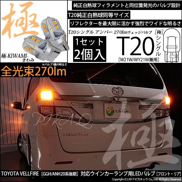 6-A-3 即納★トヨタ ヴェルファイア[GGH/ANH20系...