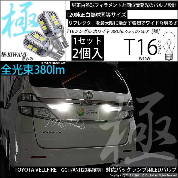 5-A-6 即納★トヨタ ヴェルファイア[GGH/ANH20系...