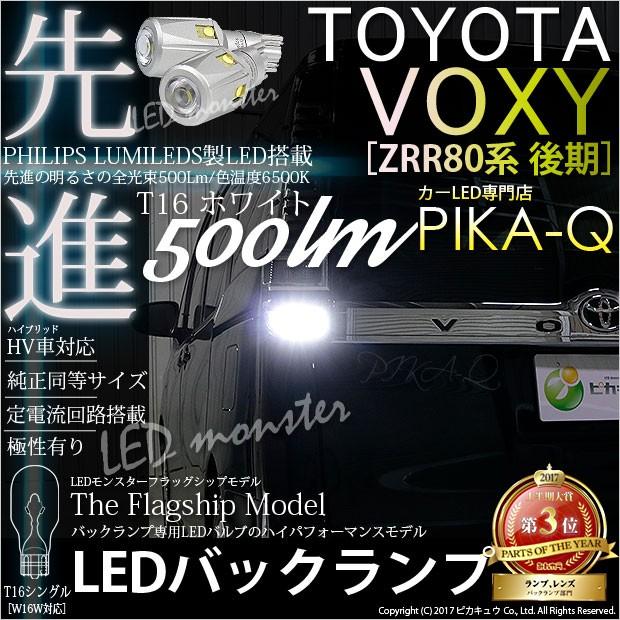 4-D-9 【即納】トヨタ ヴォクシー[ZRR80系後期] ...