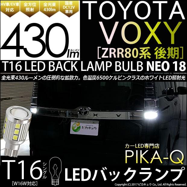 5-B-1 即納★トヨタ ヴォクシー[ZRR80系後期] 430...
