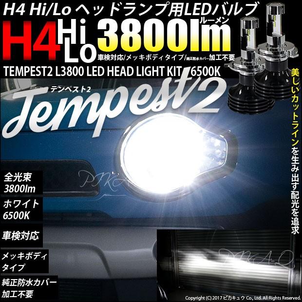 即納★ TEMPEST2 -テンペスト2- L3800 LED ヘッド...