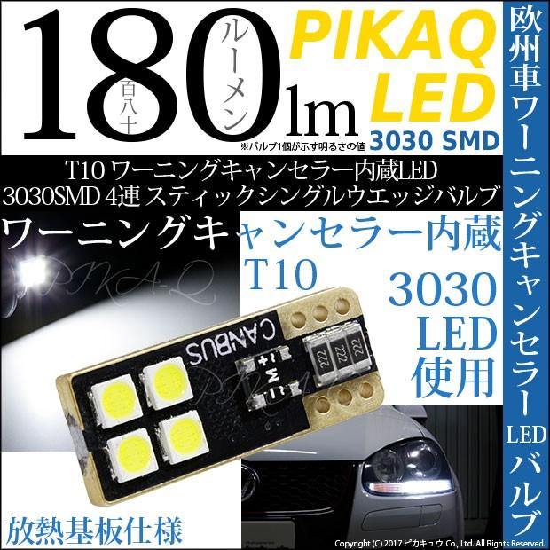 11-C-6 T10 ワーニングキャンセラー内蔵 3030SMD ...