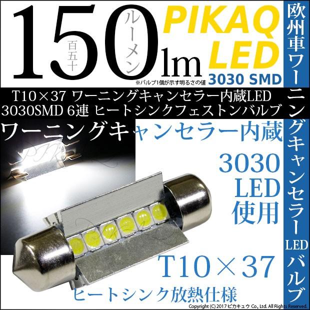11-C-8 ルーム T10×37mm ワーニングキャンセラー...