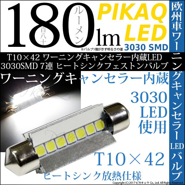 11-C-9 ルーム T10×42mm ワーニングキャンセラー...