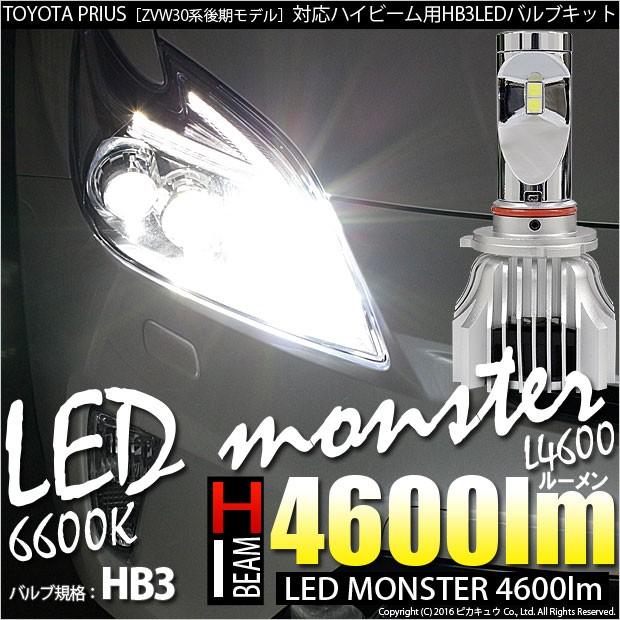 15-C-1 【セール】プリウス ZVW30後期対応 LEDハ...