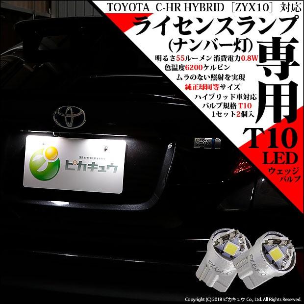3-C-4 即納★トヨタ C-HR HV[ZYX10] 対応 T10 ラ...