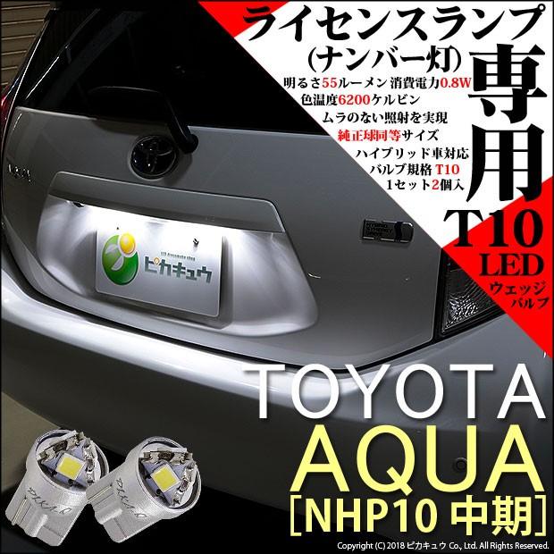3-C-4 即納★トヨタ アクア[NHP10中期]対応 T10 ...