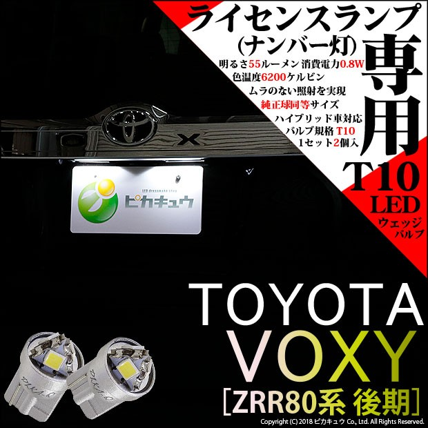 3-C-4 即納★トヨタ ヴォクシー[ZRR80系後期]対応...