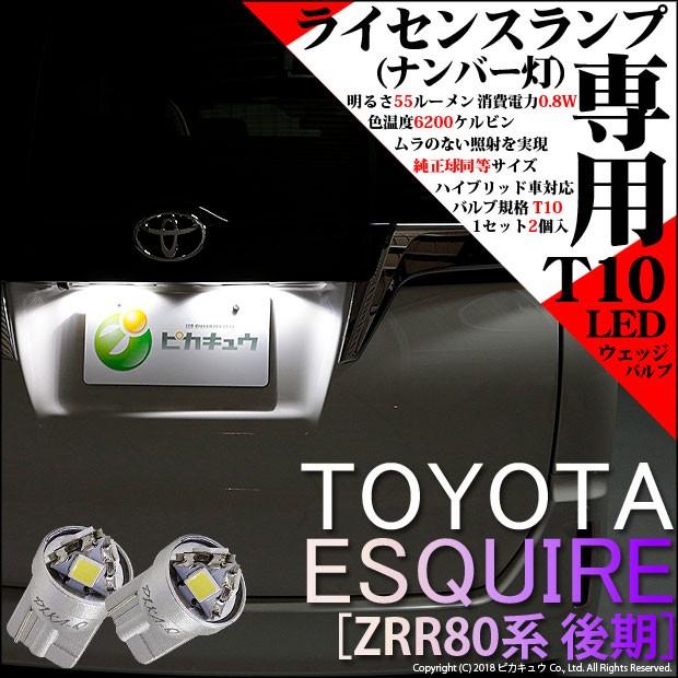3-C-4 即納★トヨタ エスクァイア[ZRR80系後期]対...
