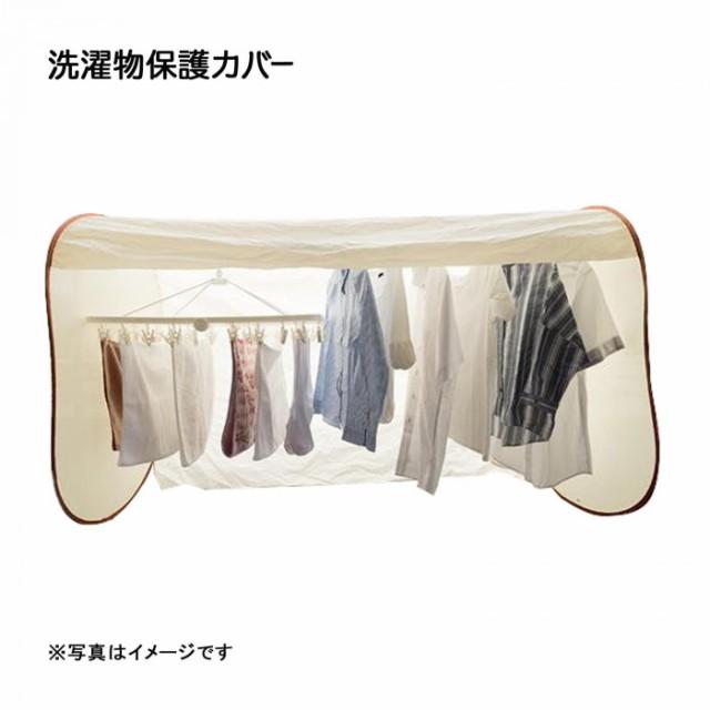 洗濯物雨よけカバー 洗濯物保護カバー 洗濯物 ...