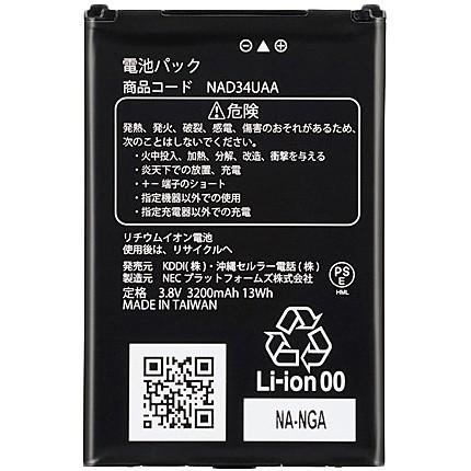 UQコミュニケーションズ [NAD34UAA] Speed Wi-Fi ...