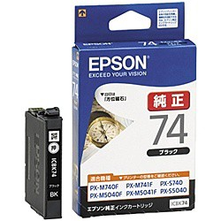 EPSON [ICBK74] ビジネスインクジェット用 標準イ...