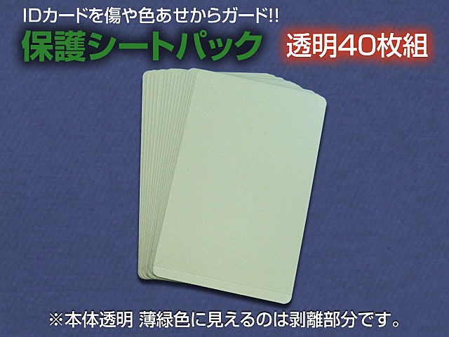クロノス [34188] 保護シートパック(40枚入)
