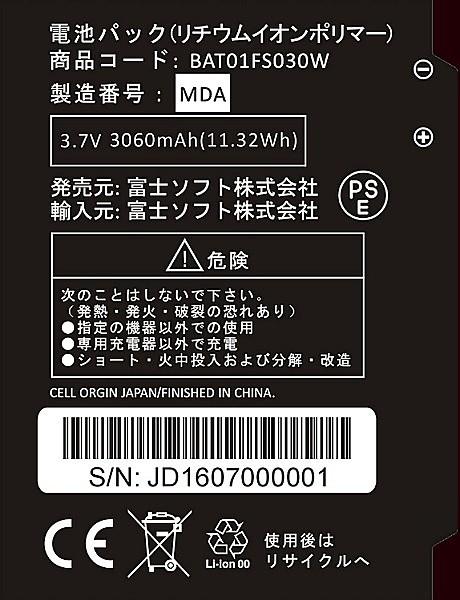 富士ソフト [BAT01FS030W] FS030W専用電池パック