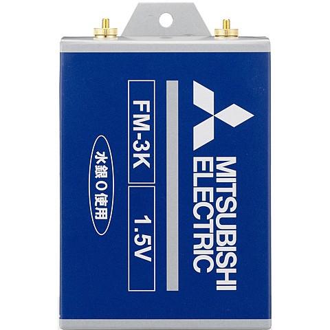 三菱電機 [FM-3K] 通信用乾電池 1.5V