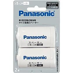 Panasonic [BQ-BS1/2B] 単3形充電式電池用 サイズ...