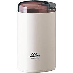 Kalita [CM-50(H)] 電動コーヒーミル (ホワイト) ...
