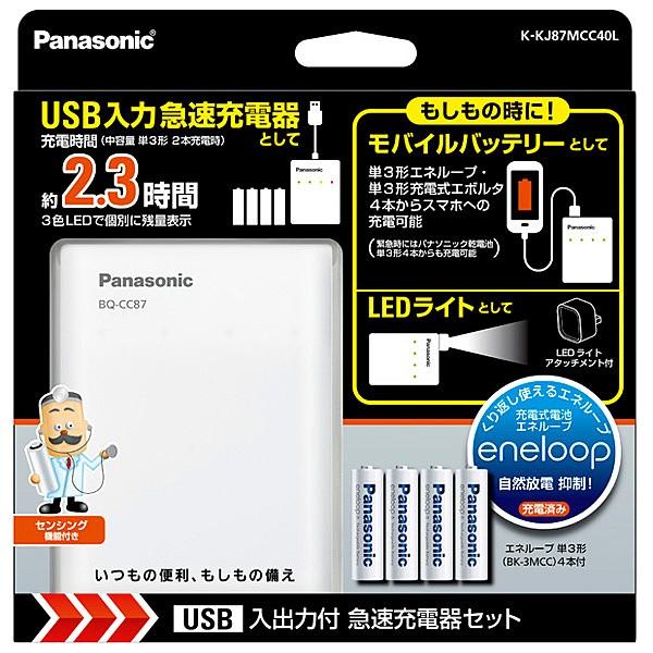 Panasonic [K-KJ87MCC40L] 単3形 エネループ 4本...