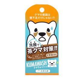 【送料込価格】ペリカン石鹸 クマウォッシュ洗顔...