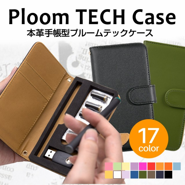 プルームテック ケース Ploom TECH 本革 送料無料...