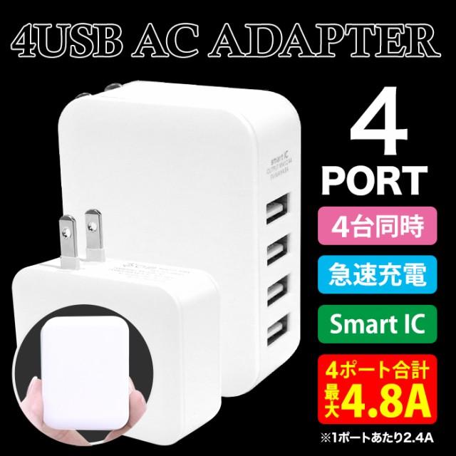 ACアダプタ 4ポート USB 充電器 チャージャー PSE...