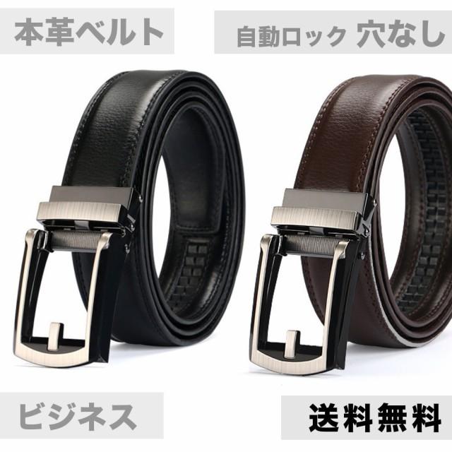 1000円ポッキリ 期間限定 SALE ベルト 穴なしベル...