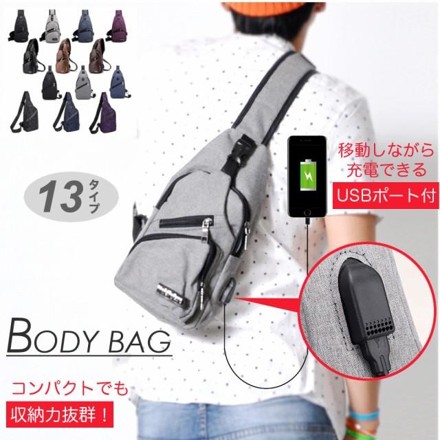 ボディバッグ USBポート付 メンズ ワンショルダー