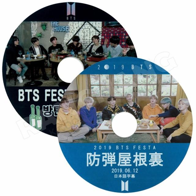 【K-POP DVD】☆★BTS 防弾少年団 FESTA シリーズ...