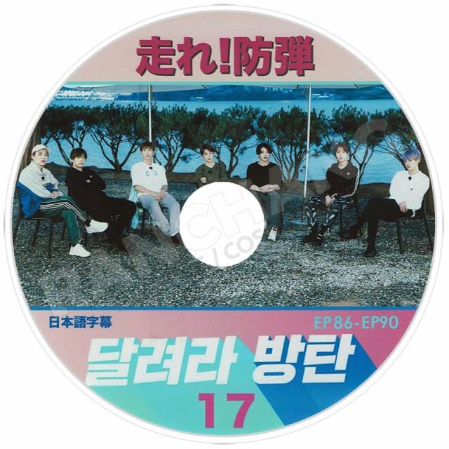 【K-POP DVD】☆★BTS 防弾少年団 走れ!防弾 17 (...