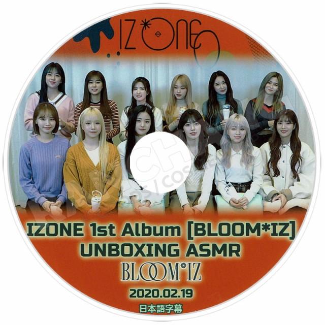 【K-POP DVD】☆★IZONE 1st ALBUM UNBOXING ASMR...
