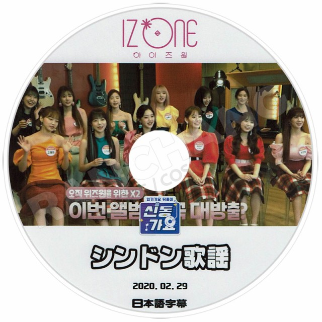 【K-POP DVD】☆★IZONE シンドン歌謡(2020.02.29...