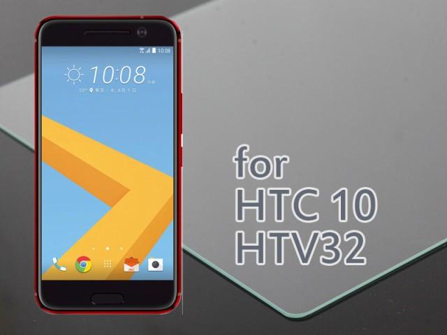 HTC 10 HTV32 用 強化ガラス 前面液晶保護フィル...