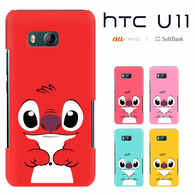 htv33 ケース HTC U11 htc htv33 カバー htcu11 H...