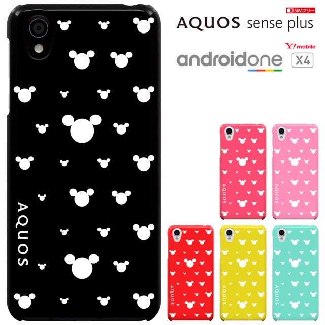 Android OneX4 /Aquos Sense Plus ケース カバー ...