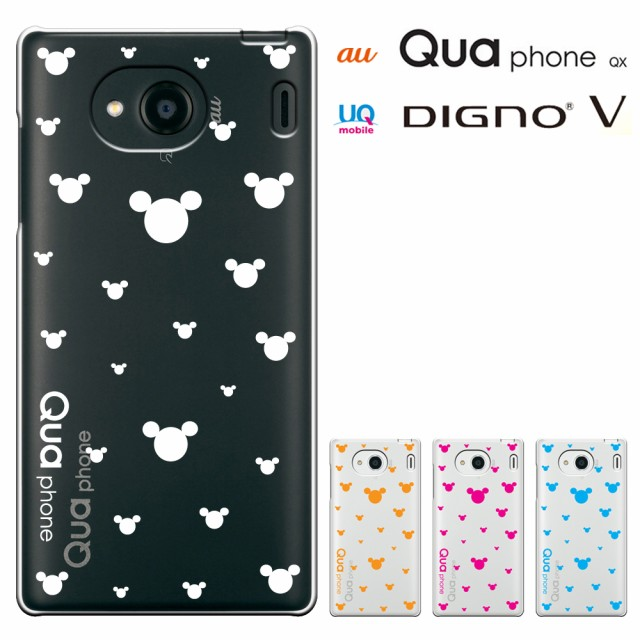 quaphoneqx kyv42 ケース au キュアフォン DIGNO ...