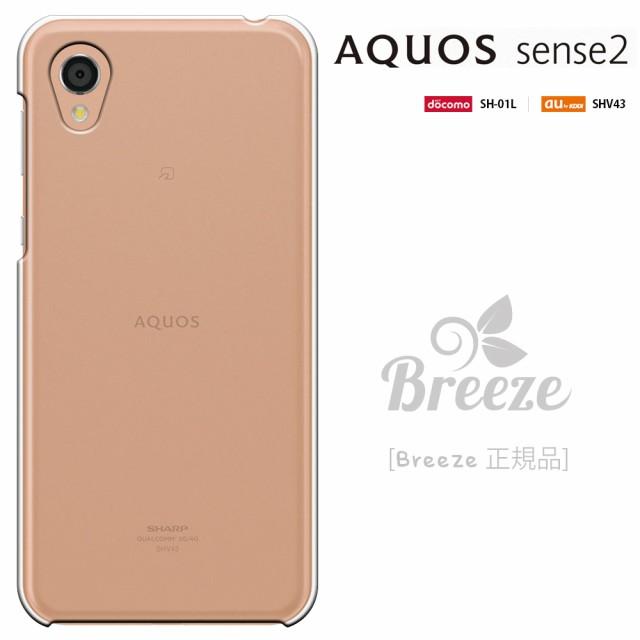 AQUOS sense2 au SHV43 docomo SH-01L シャープ ...