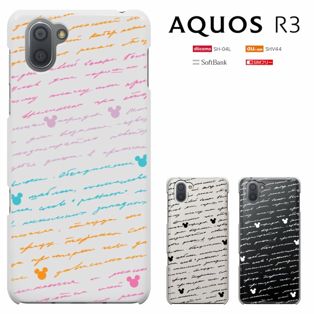 aquos r3スマホケース AQUOS R3 ケース アクオスR...