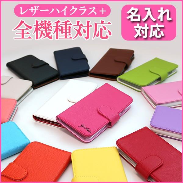 スマホケース 全機種対応 手帳型 iPhone7 レザー ...