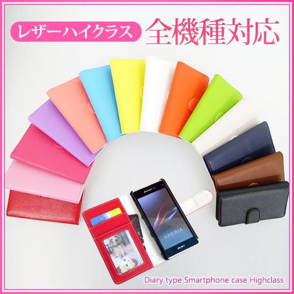 手帳型 iPhone7 全機種対応 スマホケース レザー ...